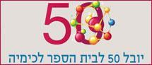 School's 50th Anniversary